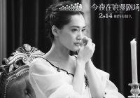 电影《今夜在浪漫剧场》曝新预告 绫濑遥化身暴力公主