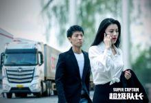 """中国首部公路物流大电影《超级队长》热映  葛天、张赫宣为""""卡车人""""代言"""