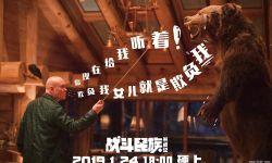 电影《战斗民族养成记》提档1月24日上映