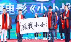 电影《小小战狼》献礼国庆70周年 2019年国庆档上映