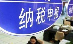 中国影视行业自查申报税款已达117亿元 依法依规规范税收秩序