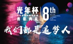 光年杯第八届北京国际网络电影展 荣誉名单