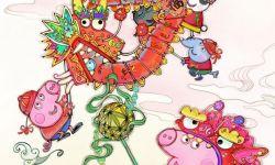 《小猪佩奇过大年》欢喜首映 首发五福迎春海报