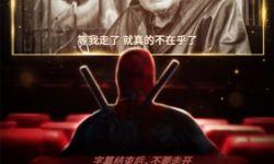 超级英雄片《死侍2》片尾8支彩蛋 斯坦·李留言令人泪奔