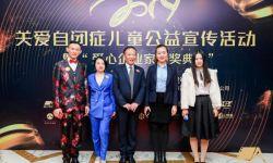 关爱自闭症儿童公益宣传活动暨爱心企业家颁奖盛典隆重在沪举行
