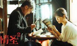 《情圣2》补拍吴秀波被换?片方辟谣:没有的事