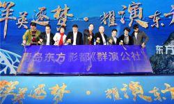 青岛东方影都《群演公社》举行项目启动仪式