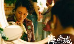 《海上浮城》曝口碑特辑 邬君梅演绎中国式亲情关系