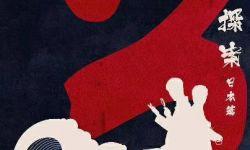 网曝《唐探3》日本篇海报 定档2020年大年初一