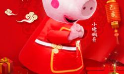 新年第一流量竟是她! 小猪佩奇2019江苏卫视春晚献首秀