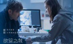 自《情圣2》撤档后 吴秀波又一部新剧受牵连