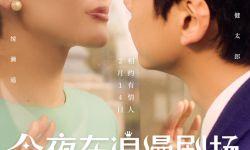 """《今夜在浪漫剧场》曝""""玻璃吻""""主题海报 演绎隐忍爱情"""