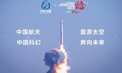 长光卫星搭载《流浪地球》发射成功 成国内首部真实遨游在太空中的电影