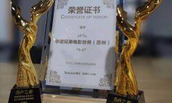 2019开年红!华谊兄弟电影世界(苏州)连续斩获两项行业权威大奖