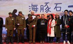 霞浦首部本土电影《海豚石之恋》启动发布会 各路大咖助阵