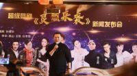 超级网剧《灵感来袭》新闻发布会在北京隆重召开