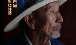 第四届迷影精神赏揭晓 《过昭关》获年度推荐影片