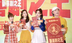 《新喜剧之王》武汉路演周星驰亮相遭粉丝表白