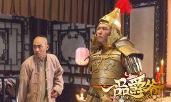 《一品爵爷》定档爱奇艺2月19日,皇帝爵爷笑闹新春