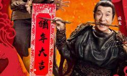 《神探蒲松龄》新海报 成龙携群星欢乐送福齐拜年