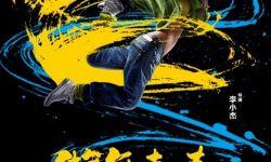 《街舞青春》定档5月17全国上映 致敬有梦想的你