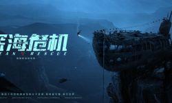 电影《深海危机》曝光首张海报 核弹危机一触即发