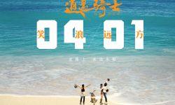 《毕业旅行之逍遥骑士》海报预告双发 4月1日笑浪远方