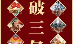 春节档大年初一预售票房破3亿!《疯狂的外星人》领跑