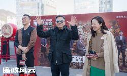 《廉政风云》港版终极预告 刘青云传授哄老婆秘诀
