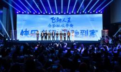 韩寒电影《飞驰人生》举办春节联欢早会 携手途虎推出多重福利