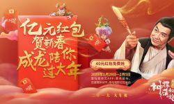 《神探蒲松龄》壕撒亿元红包!成龙带动春节狂欢
