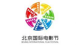 """第九届北京国际电影节""""北京展映""""单元报名细则"""