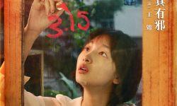 《阳台上》重新定档3月15日 周冬雨挑战张猛胶片电影