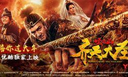 《齐天大圣之火焰山》即将上线 超震撼春节档精彩来临