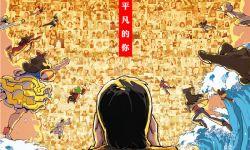 """《新喜剧之王》特辑海报双发 周星驰亲身示范""""小人物"""""""
