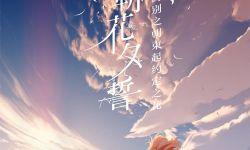 电影《朝花夕誓》唯美画风打造童话般的动人故事