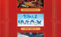 """温暖催泪!IMAX发布""""我愿把更好的给你""""视频"""