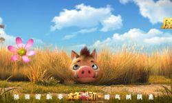 《熊出没》五种方言版本大年初九上映 春节档票房逆袭