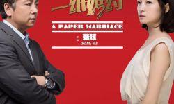 曝北电表演院长张辉离婚娶学生刘熙阳并为其拍电影《一纸婚约》