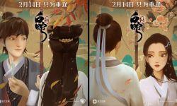 再战情人节《白蛇:缘起》曝银临版《何须问》MV