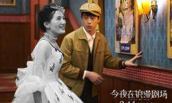 日本最美奇幻爱情电影《今夜在浪漫剧场》曝终极预告