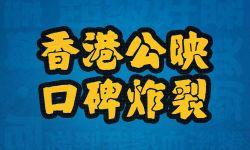 电影《冷血追击》(暂译)香港上映好评如潮!