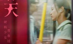 《过春天》曝情人节海报 柏林首映冲击水晶熊奖