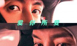 看《飞驰人生》收获6大男神 黄景瑜陪你过情人节