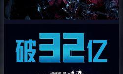 流浪地球破32亿,中国影史单日破3亿天数最多的电影诞生