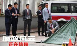 《廉政风云》票房过亿 刘青云实力演绎反腐工作