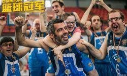 西班牙治愈系喜剧《篮球冠军》有望引进国内