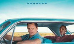 外媒评奥斯卡大热门《绿皮书》:十年来最好的电影之一