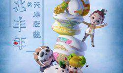 动画电影《参娃与天池怪兽之瑞雪兆丰年》明日上映