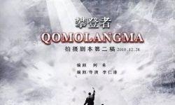劳模吴京新片《攀登者》开拍,章子怡井柏然加盟